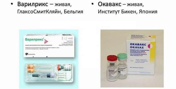 Узнайте какие делают вакцины от ветрянки детям