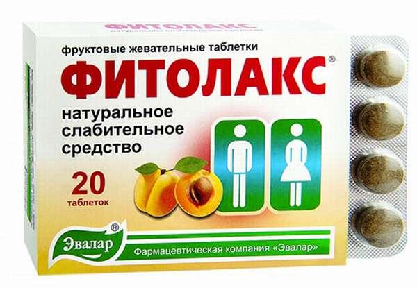 Фитолакс жевательные таблетки