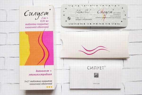 Цена противозачаточных таблеток Силуэт отзывы и показания к применению