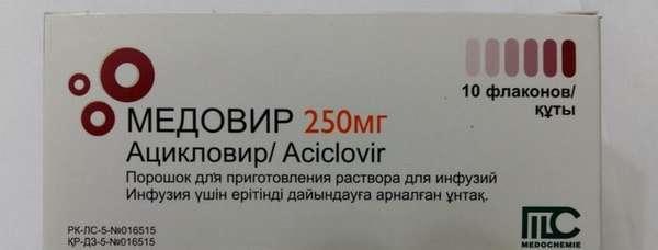 Некоторые препараты, аналогичные по действию с ацикловиром, используются даже для инъекций.