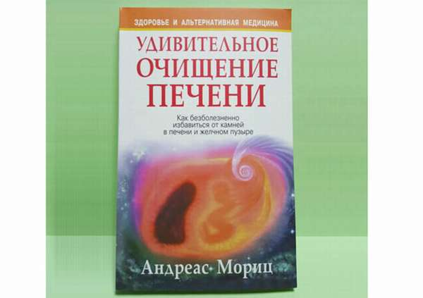 Книга Андреаса Морица