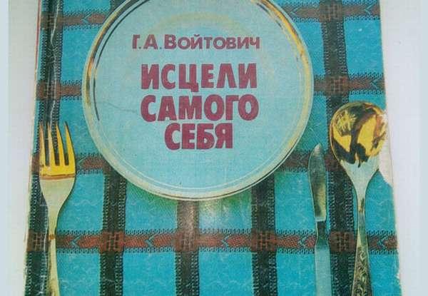 Книга Г.А.Войтовича