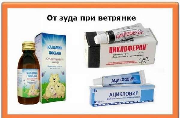 Можно ли мыть ребенка при ветрянке если есть зудя. и какие лекарства нужны
