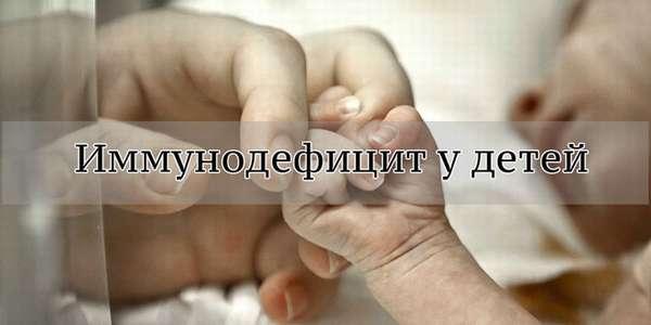 Иммунодефицит у ребенка