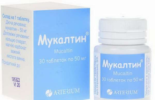 Мукалтин от кашля у детей